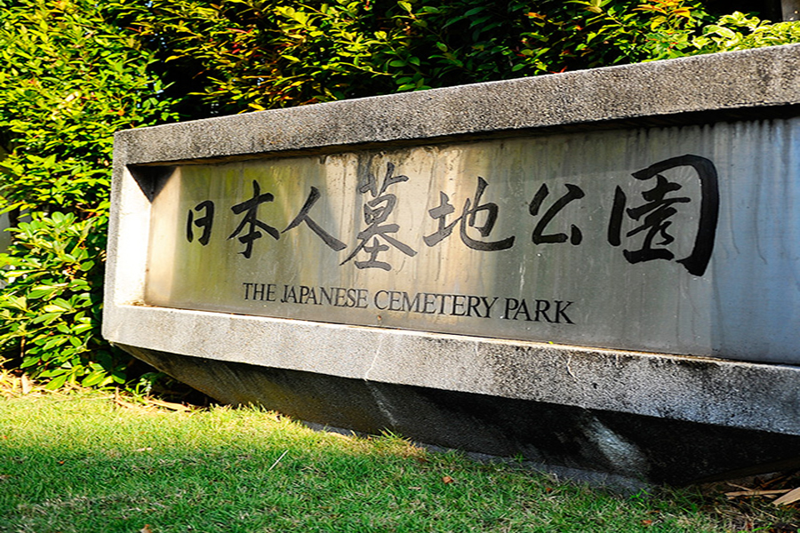Sign at entrance of cemetery park.